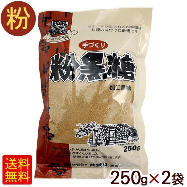 沖縄産 手づくり粉黒糖(加工黒糖) 250g 2袋 (M便)