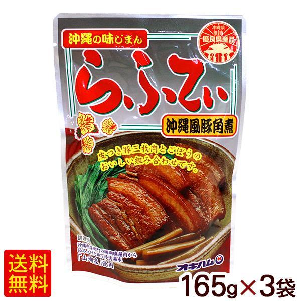 オキハム らふてぃ 165g×3個  (メール便で送料無料) /豚の角煮 ラフティー ラフテー 豚三枚肉