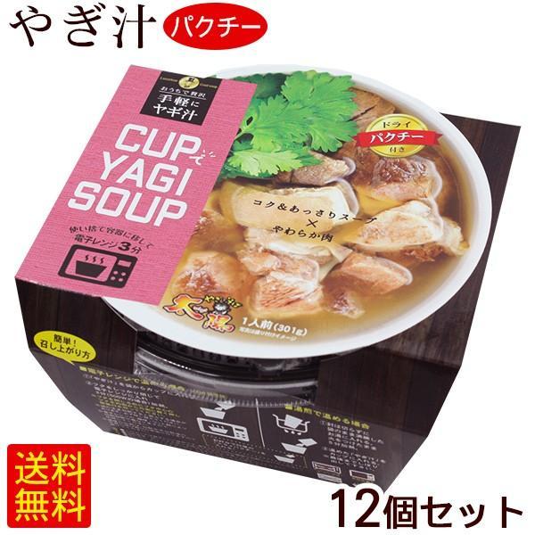 手軽にヤギ汁 CUPでYAGI SOUP ドライパクチー 12個セット(送料無料)