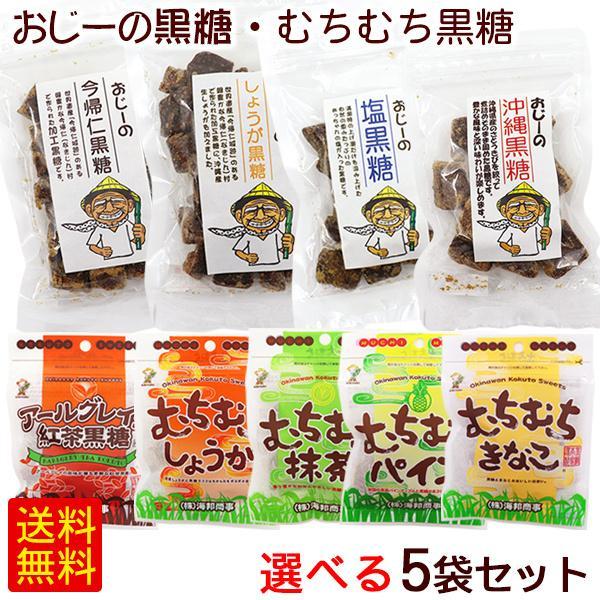 おじーの塩黒糖 60g×3個 (M便)