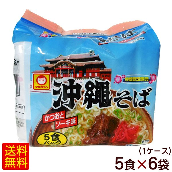 沖縄限定 マルちゃん沖縄そば 5食×6袋(1ケース) /インスタント麺 沖縄 お土産