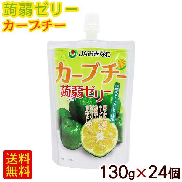 蒟蒻ゼリー カーブチー 130g×24個 /JAおきなわ 沖縄フルーツ こんにゃくゼリー パウチ