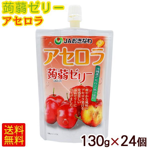 蒟蒻ゼリー アセロラ 130g×24個 /JAおきなわ 沖縄フルーツ こんにゃくゼリー パウチ