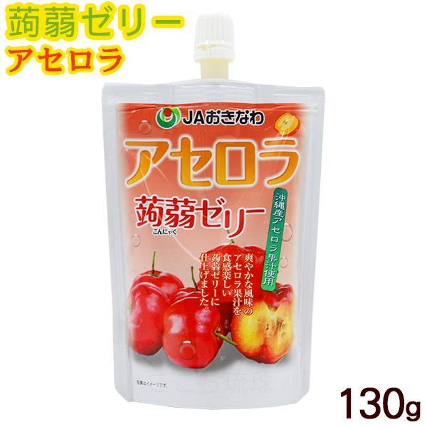 蒟蒻ゼリー アセロラ 130g /JAおきなわ 沖縄フルーツ こんにゃくゼリー パウチ
