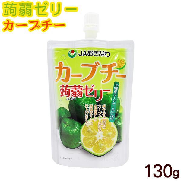 蒟蒻ゼリー カーブチー 130g /JAおきなわ 沖縄フルーツ こんにゃくゼリー パウチ