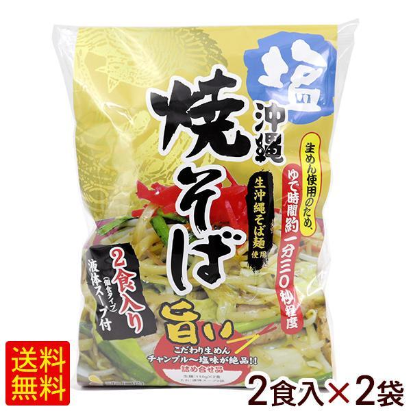 沖縄 塩焼きそば 2食入×2袋(4人前)(小型宅配便で送料無料) /生麺 沖縄そば シンコウ