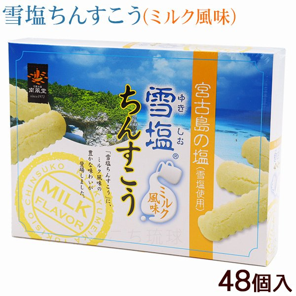雪塩ちんすこう ミルク風味 48個入 /沖縄お土産 お菓子 南風堂