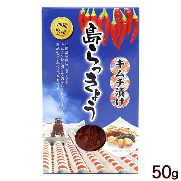 島らっきょう キムチ漬け 50g /沖縄産 SGF