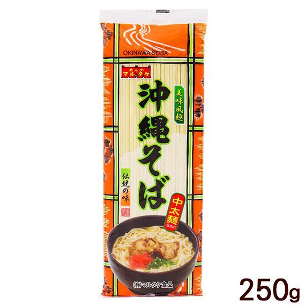 沖縄そば 250g /マルタケ 中太麺 乾麺