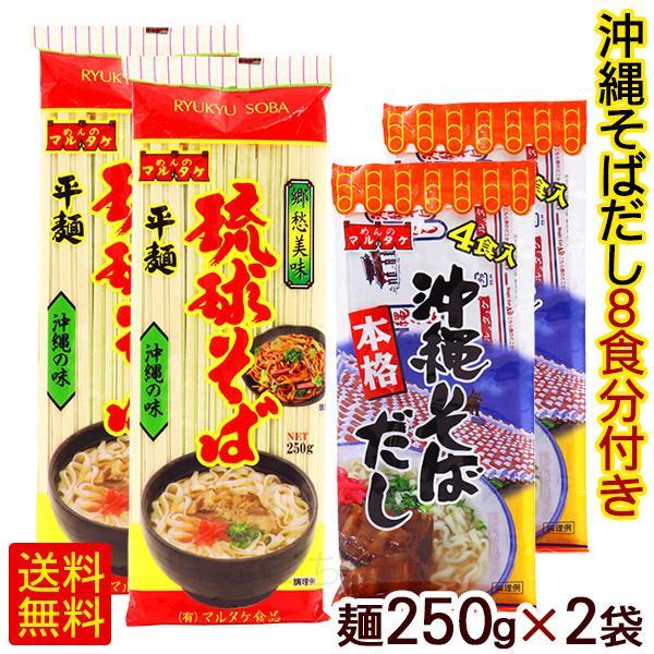 琉球そば 250g×2袋 (粉末そばだし8食分付き) /マルタケ 平麺 乾麺 沖縄そば (M便)