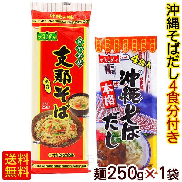支那そば 250g×1袋 (粉末そばだし4食分付き) /マルタケ 乾麺 沖縄そば 焼きそば (M便)