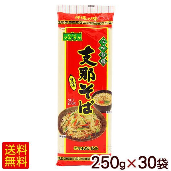 支那そば 250g×30袋 /マルタケ 乾麺 沖縄そば 焼きそば