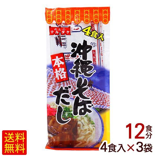 本格 沖縄そばだし 粉末 4食入×3袋 (メール便で送料無料) /マルタケ そばつゆ