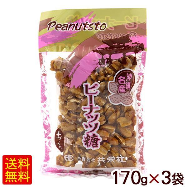 ピーナッツ糖 170g×3袋 (メール便で送料無料) /共栄社 落花生 黒糖 沖縄 お土産 お菓子