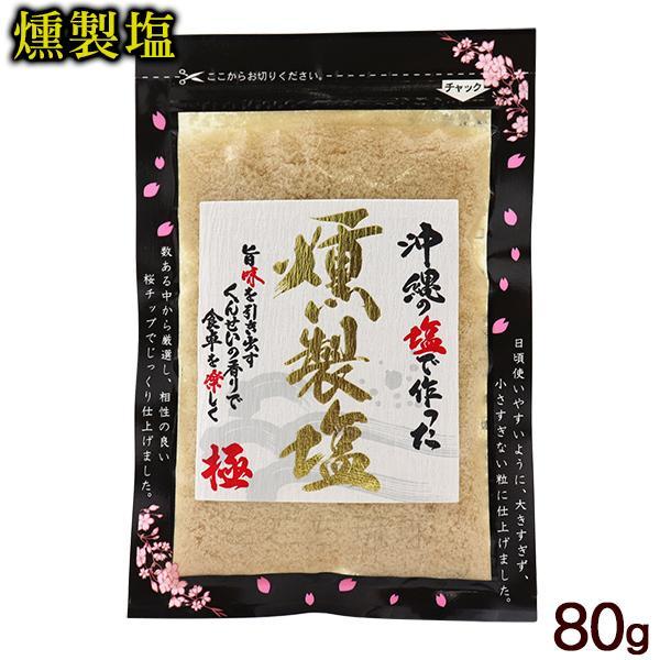 沖縄の燻製塩 80g /沖縄の塩
