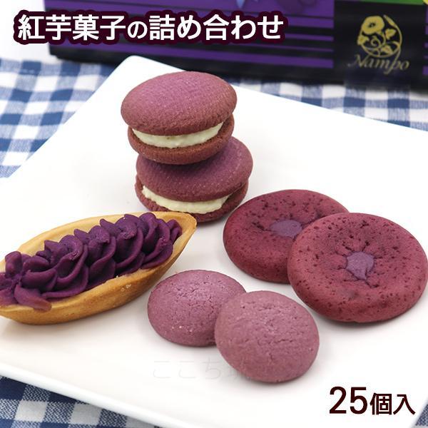 紅芋まつり 25個入  沖縄お土産 お菓子|cocochir