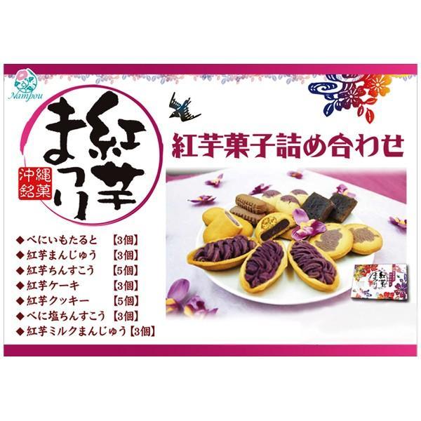 紅芋まつり 25個入  沖縄お土産 お菓子|cocochir|02