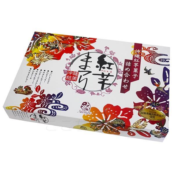 紅芋まつり 25個入  沖縄お土産 お菓子|cocochir|04
