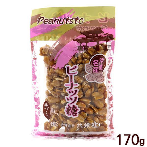 ピーナッツ糖 170g /共栄社 落花生 黒糖 沖縄お土産 お菓子