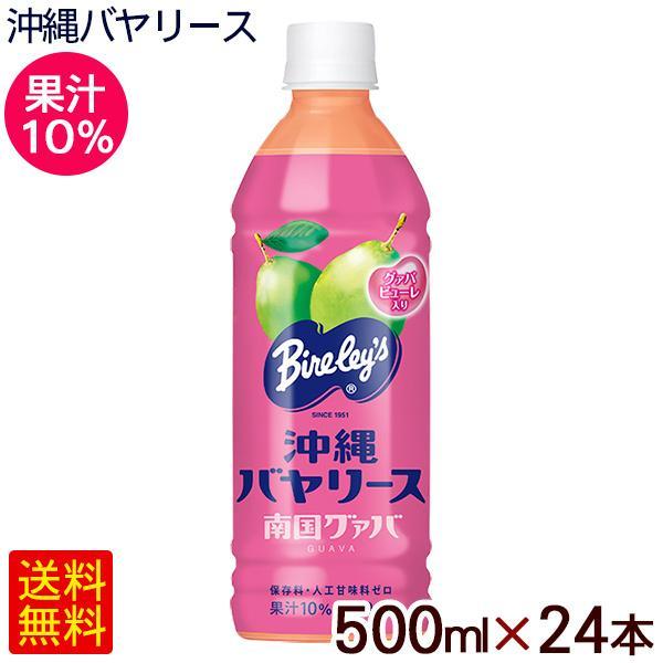 沖縄バヤリース グァバ 500ml×24本 果汁10% グァバジュース cocochir