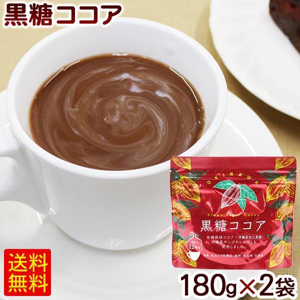 黒糖ココア 190g 2個 (メール便で送料無料)|cocochir
