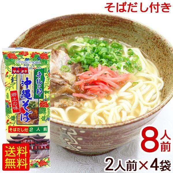 マルタケ 沖縄そば 2人前×4袋(8人前)そばだし付き /乾麺 ポイント消化 (M便)