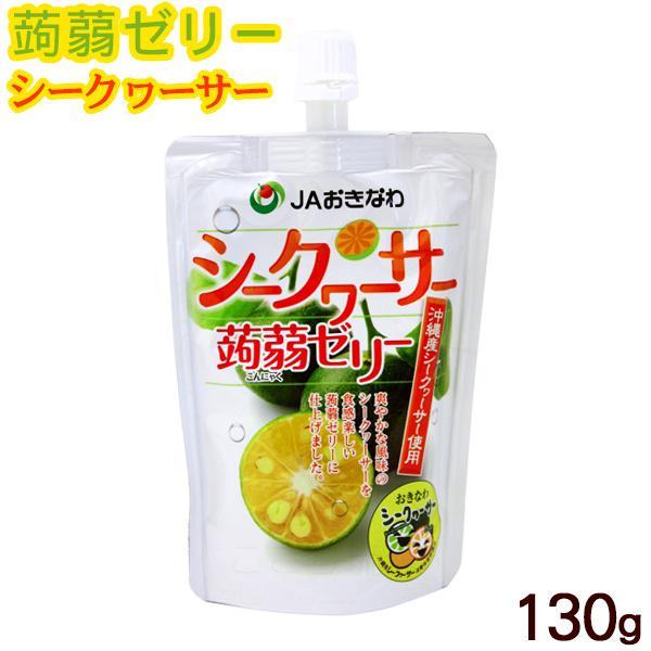 蒟蒻ゼリー シークワーサー 130g /JAおきなわ 沖縄フルーツ こんにゃくゼリー パウチ