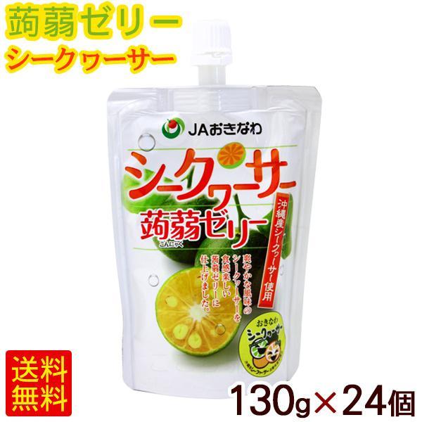 蒟蒻ゼリー シークワーサー 130g×24個 /JAおきなわ 沖縄フルーツ こんにゃくゼリー パウチ