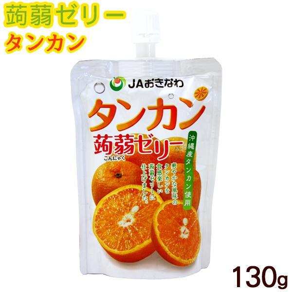 蒟蒻ゼリー タンカン 130g /JAおきなわ 沖縄フルーツ こんにゃくゼリー パウチ