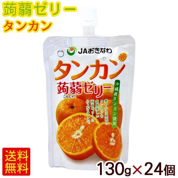 蒟蒻ゼリー タンカン 130g×24個 /JAおきなわ 沖縄フルーツ こんにゃくゼリー パウチ