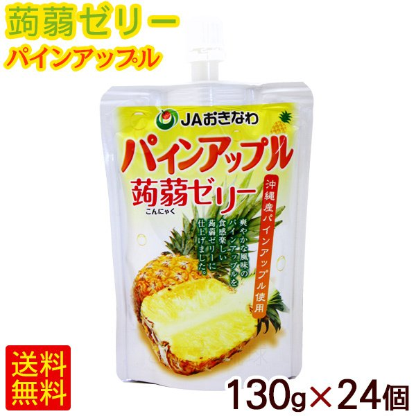 蒟蒻ゼリー パインアップル 130g×24個 /JAおきなわ 沖縄フルーツ こんにゃくゼリー パウチ