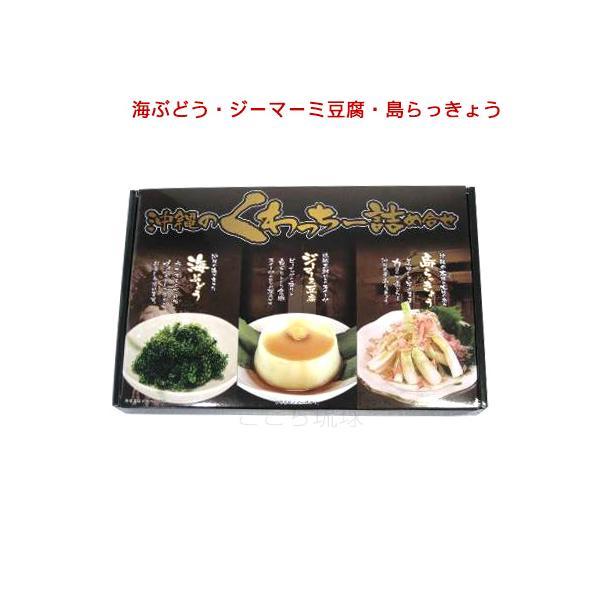 沖縄のくわっちー詰め合わせ(ジーマーミ豆腐・海ぶどう・島らっきょう)(常温発送) /大幸商事