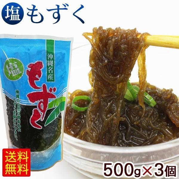 沖縄産 塩もずく 500g 3個(1.5kg) /もずく 大幸 (小宅)