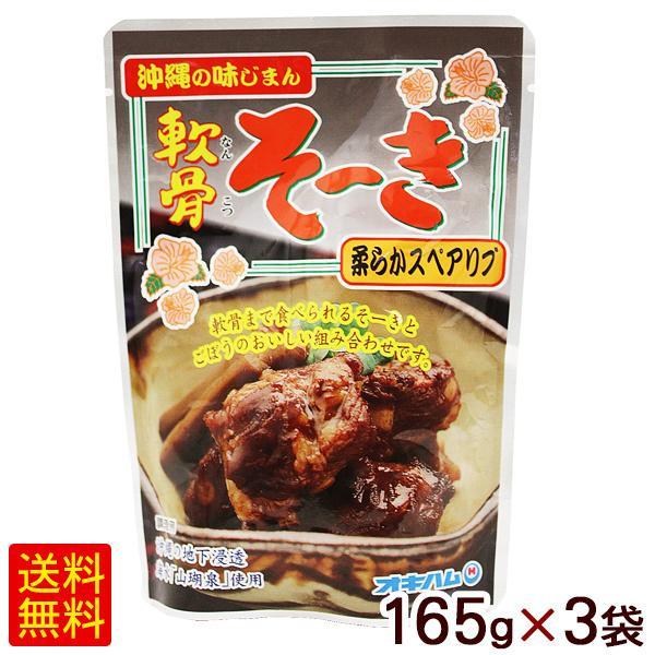 オキハム 軟骨ソーキ 165g×3個 (メール便で送料無料) ポイント消化に ソーキそばに|cocochir