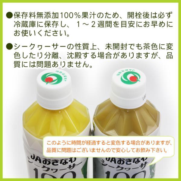 シークワーサー100 果汁100% 500ml×3本 /JAおきなわ 青切りシークワーサー ジュース 原液 ノビレチン|cocochir|04