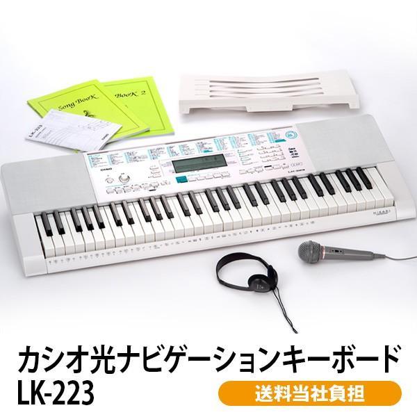 カシオ光ナビゲーションキーボードLK-228