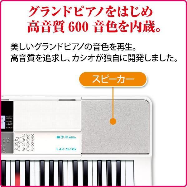 【7月下旬から、順次発送】カシオ 大人の楽らくキーボード LK-516 送料無料  ピアノ キーボード 自動演奏 光る鍵盤|cococimo|09