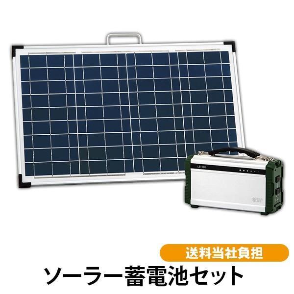 ソーラー蓄電池セット【送料当社負担】