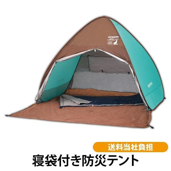 寝袋付き防災テント