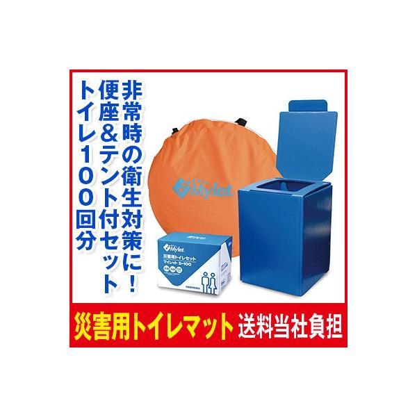 便座&テント付きマイレット100回分 送料無料 防災グッズ 非常用トイレ 災害 避難 簡易トイレ|cococimo