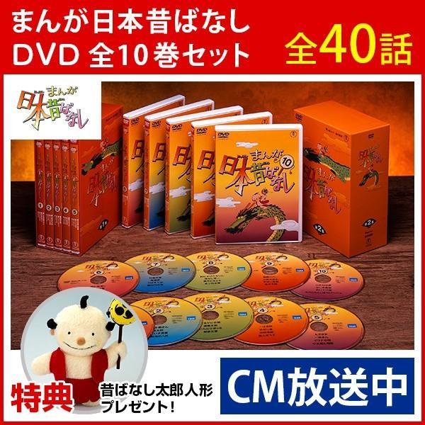 まんが日本昔ばなし DVD-BOX