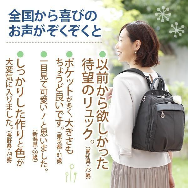 カナナリュック 送料無料 竹内海南江さん 大人の女性 エレガント エース 共同開発|cococimo|03