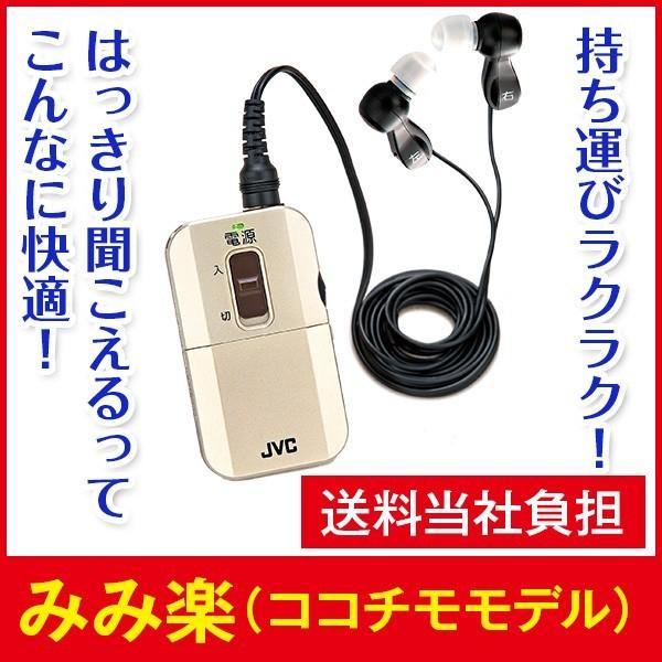 みみ楽 ココチモモデル 送料無料 集音器 ポケット型 JVC 試聴無料|cococimo
