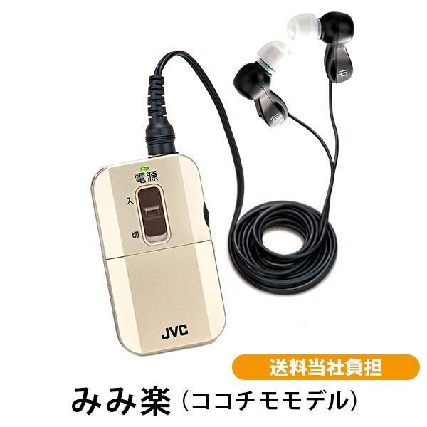 みみ楽 ココチモモデル 送料無料 集音器 ポケット型 JVC 試聴無料|cococimo|02