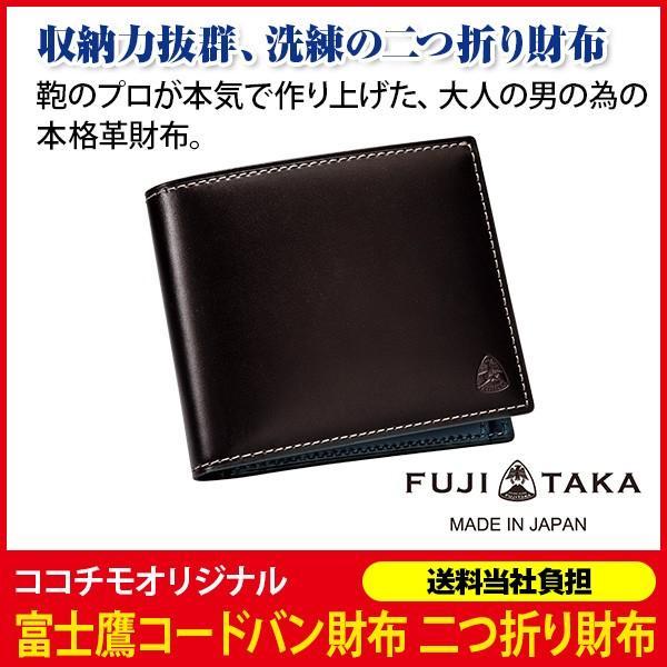富士鷹コードバン財布