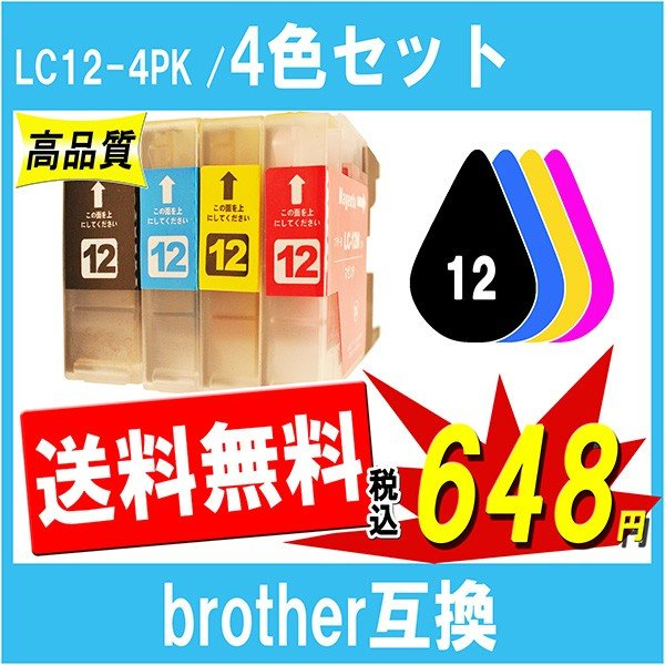 Brother ブラザー LC12-4PK 対応 互換インク 4色セット (LC12BK,LC12C,LC12Y,LC12M)