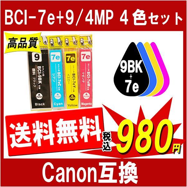 Canon キャノン BCI-7e/9-4MP 4色セット 互換インクカートリッジ ICチップ付 残量表示可能