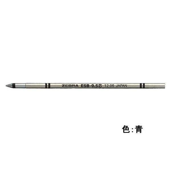 ゼブラ/エマルジョンボールペン替芯 ESB-0.5芯 青/RESB5-BL