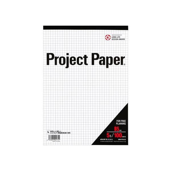 オキナ/プロジェクトペーパー B5 5mm方眼/PPB55S