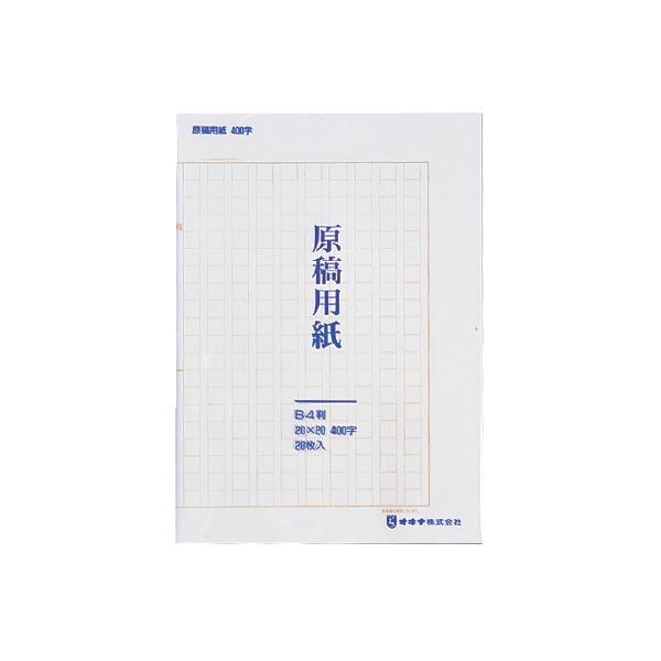 オキナ/B4原稿用紙パック入 二ツ折/GYPB4S